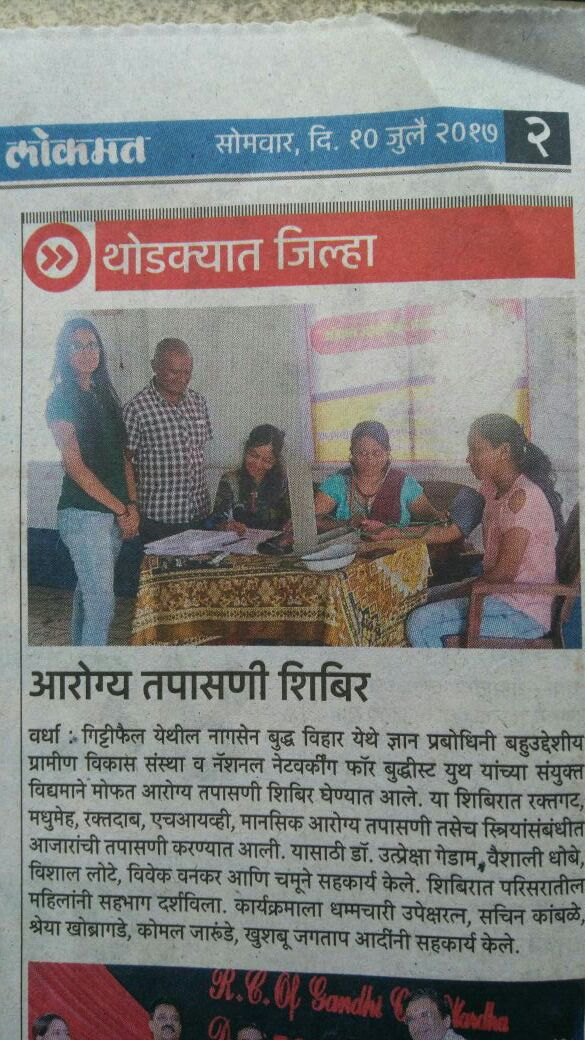 2nd Medical Camp – Share The Care